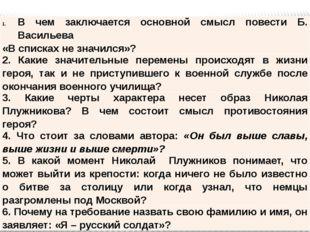 Вчем заключается основной смысл повести Б. Васильева «В списках не значился»