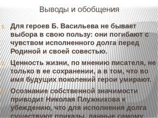 Выводы и обобщения Для героев Б. Васильева не бывает выбора в свою пользу: он