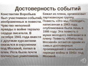 Достоверность событий Константин Воробьев был участником событий, изображенн