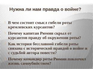 Нужна ли нам правда о войне? В чем состоит смысл гибели роты кремлевских курс
