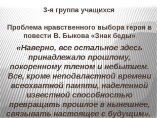 3-я группа учащихся Проблема нравственного выбора героя в повести В. Быкова «