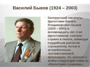 Василий Быков (1924 – 2003) Белорусский писатель-фронтовик Василь Владимирови