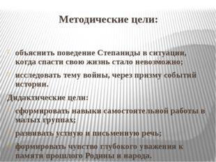 Методические цели: объяснить поведение Степаниды в ситуации, когда спасти сво