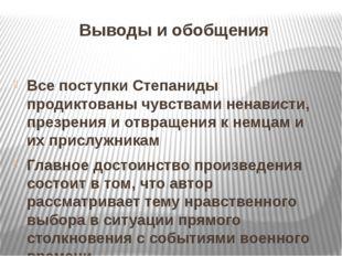 Выводы и обобщения Все поступки Степаниды продиктованы чувствами ненависти, п