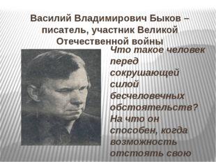 Василий Владимирович Быков – писатель, участник Великой Отечественной войны Ч