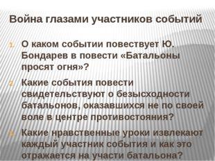 Война глазами участников событий О каком событии повествует Ю. Бондарев в пов