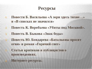 Ресурсы Повести Б. Васильева «А зори здесь тихие…» и «В списках не значился»