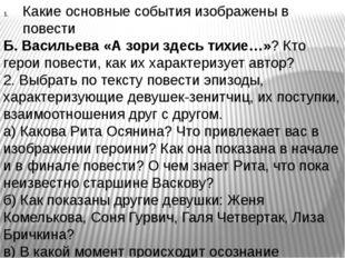 Какие основные события изображены в повести Б. Васильева «А зори здесь тихие…