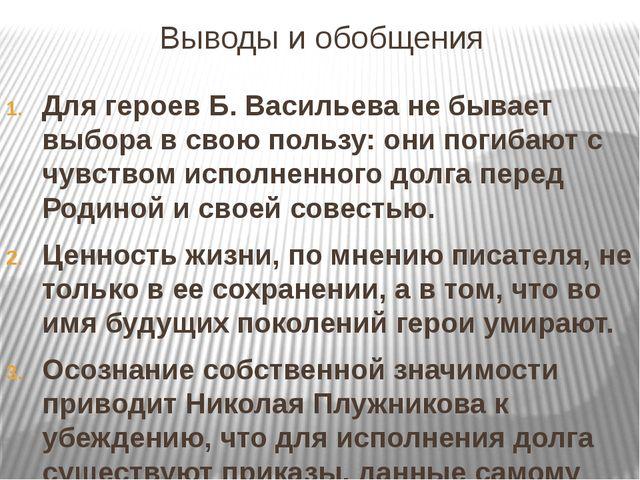 Выводы и обобщения Для героев Б. Васильева не бывает выбора в свою пользу: он...