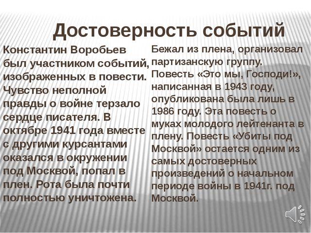 Достоверность событий Константин Воробьев был участником событий, изображенн...