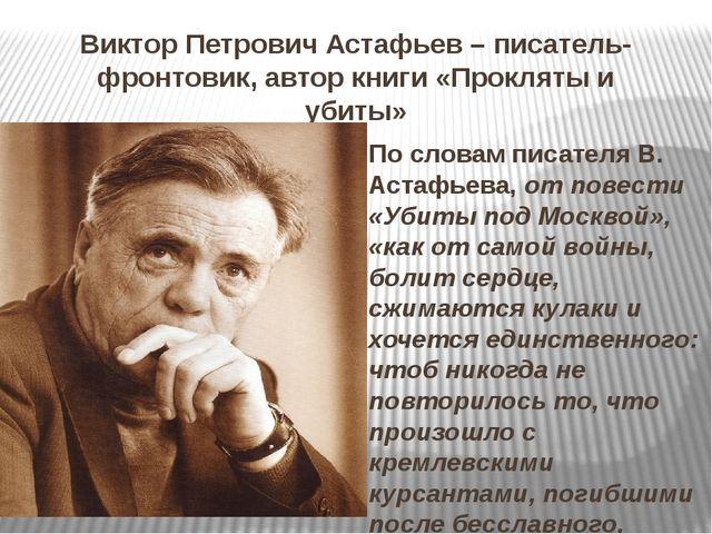 Виктор Петрович Астафьев – писатель-фронтовик, автор книги «Прокляты и убиты»...