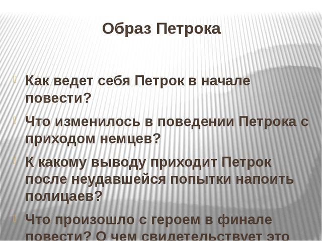 Образ Петрока Как ведет себя Петрок в начале повести? Что изменилось в поведе...
