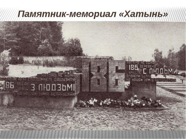 Памятник-мемориал «Хатынь»