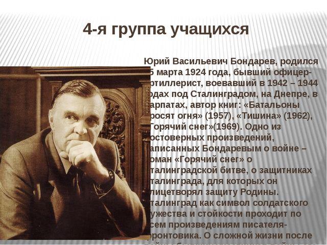 4-я группа учащихся Юрий Васильевич Бондарев, родился 15 марта 1924 года, быв...