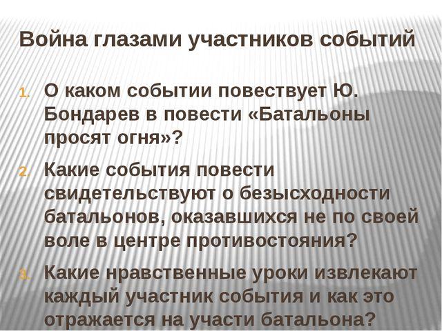 Война глазами участников событий О каком событии повествует Ю. Бондарев в пов...