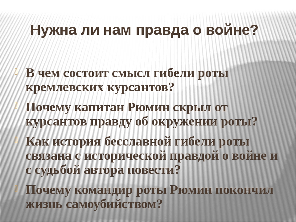 Нужна ли нам правда о войне? В чем состоит смысл гибели роты кремлевских курс...