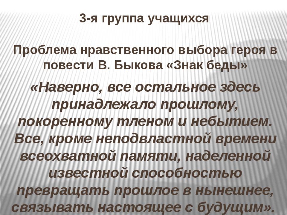 3-я группа учащихся Проблема нравственного выбора героя в повести В. Быкова «...