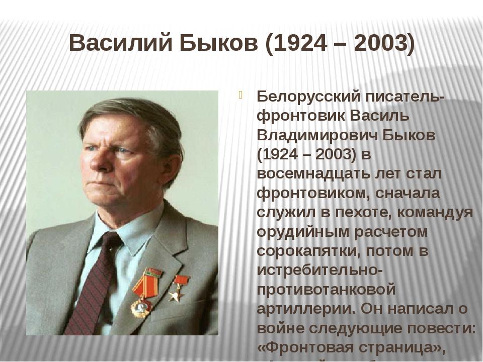 Василий Быков (1924 – 2003) Белорусский писатель-фронтовик Василь Владимирови...