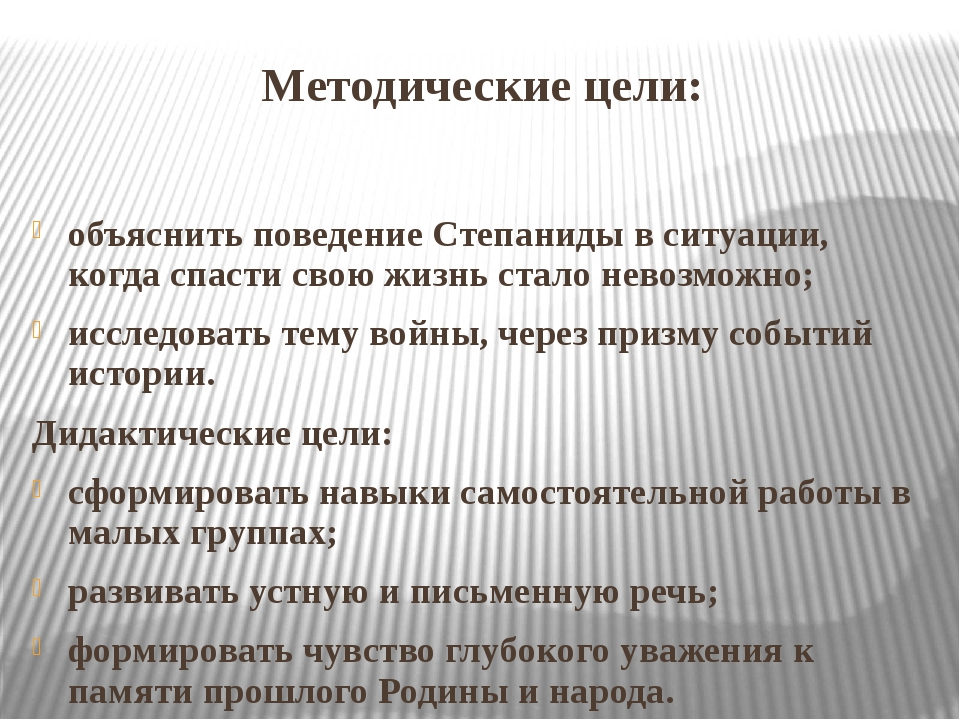 Методические цели: объяснить поведение Степаниды в ситуации, когда спасти сво...