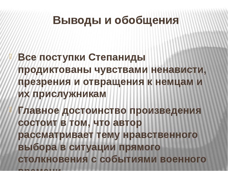 Выводы и обобщения Все поступки Степаниды продиктованы чувствами ненависти, п...