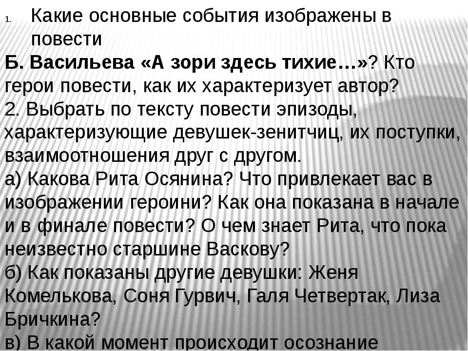 Какие основные события изображены в повести Б. Васильева «А зори здесь тихие…...