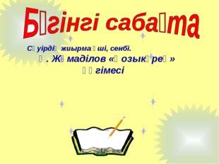 Сәуірдің жиырма үші, сенбі. Қ. Жұмаділов «Қозыкүрең» әңгімесі