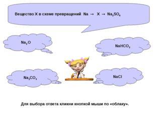 Вещество Х в схеме превращений Na  X  Na2SO4 Na2 O Na2CO3 NaCl NaHCO3 Для в