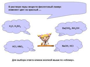 В растворе пары веществ фиолетовый лакмус изменяет цвет на красный … H2O, H2S