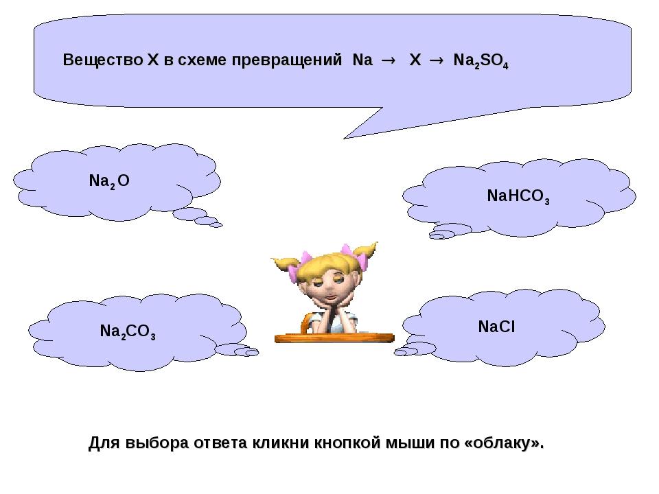Вещество Х в схеме превращений Na  X  Na2SO4 Na2 O Na2CO3 NaCl NaHCO3 Для в...