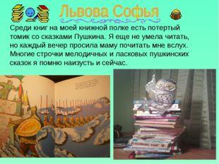 Среди книг на моей книжной полке есть потертый томик со сказками Пушкина. Я е