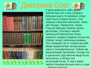 У меня дома есть небольшая библиотека. Её стала собирать бабушка ещё в те вр