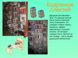 Дедушка рассказывал мне, что раньше нельзя было купить хорошую книгу в магази