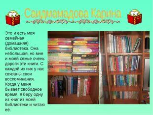 Это и есть моя семейная (домашняя) библиотека. Она небольшая, но мне и моей с
