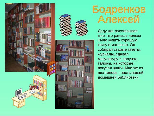 Дедушка рассказывал мне, что раньше нельзя было купить хорошую книгу в магази...