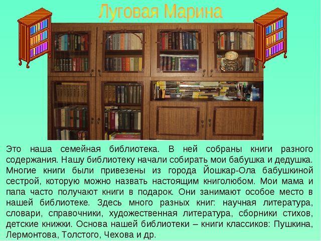 Это наша семейная библиотека. В ней собраны книги разного содержания. Нашу би...