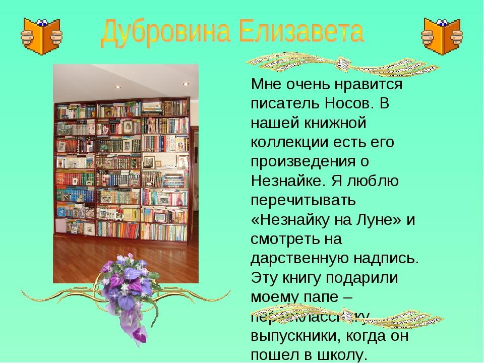 Мне очень нравится писатель Носов. В нашей книжной коллекции есть его произве...