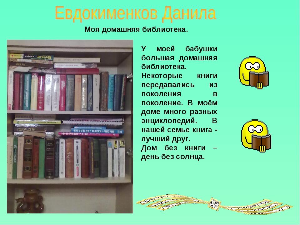 Моя домашняя библиотека. У моей бабушки большая домашняя библиотека. Некоторы...