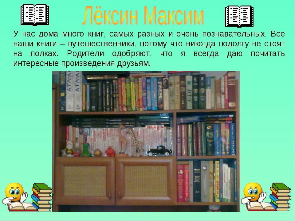 У нас дома много книг, самых разных и очень познавательных. Все наши книги –...