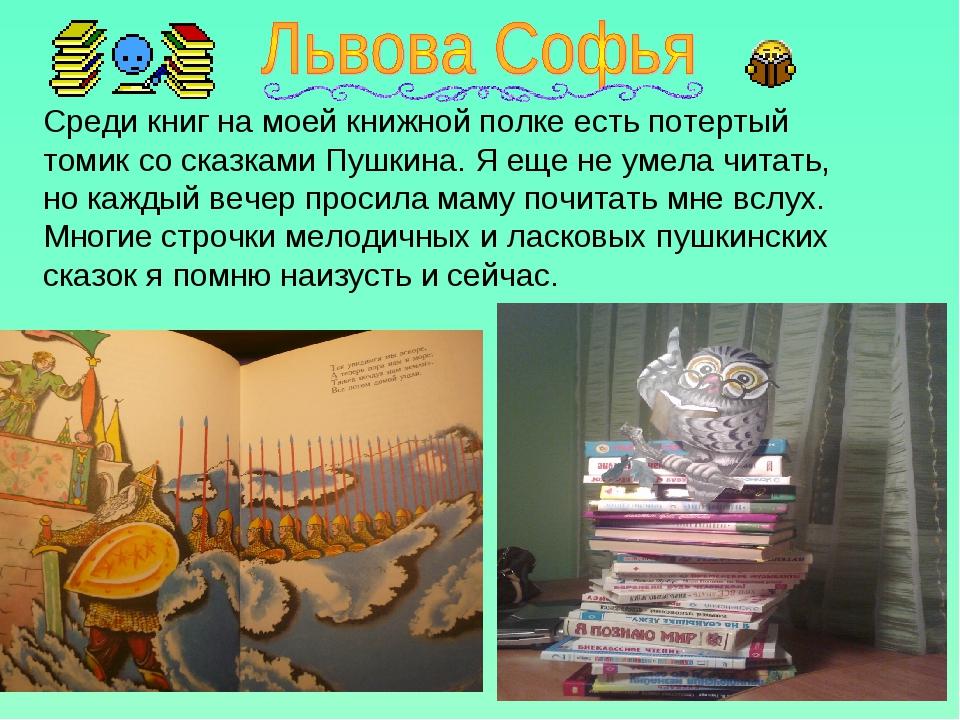 Среди книг на моей книжной полке есть потертый томик со сказками Пушкина. Я е...