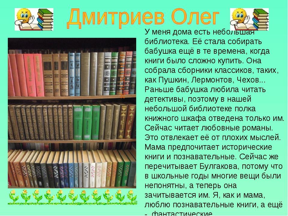 У меня дома есть небольшая библиотека. Её стала собирать бабушка ещё в те вр...