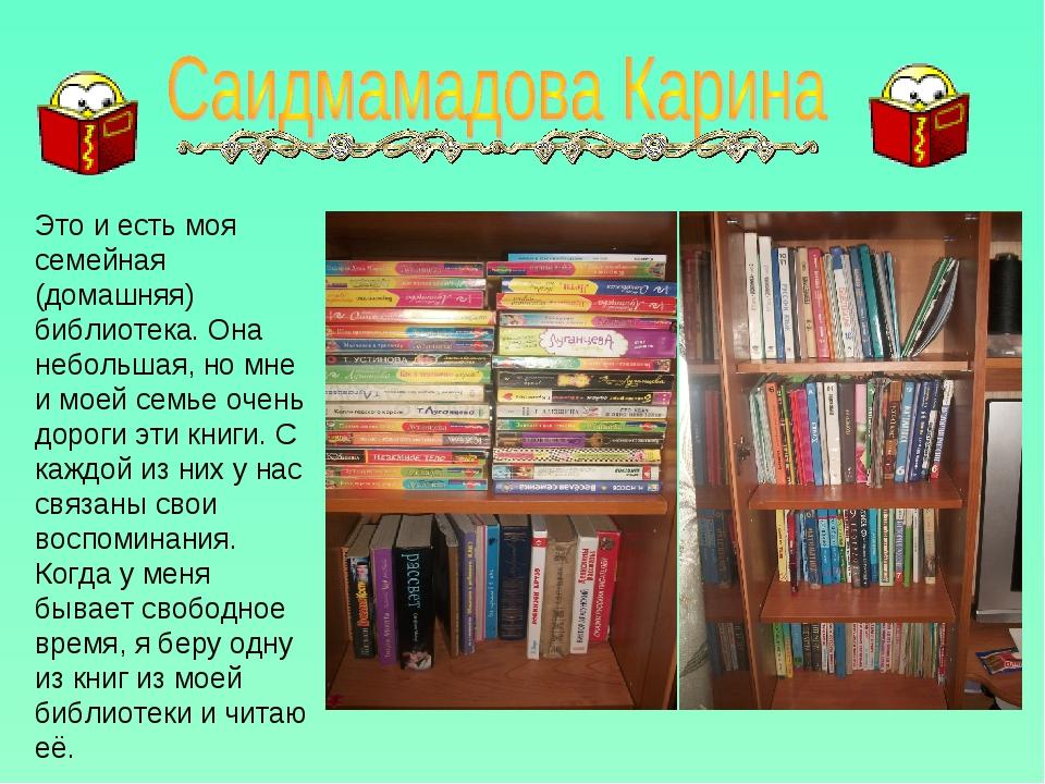 Это и есть моя семейная (домашняя) библиотека. Она небольшая, но мне и моей с...