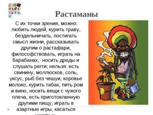 Растаманы С их точки зрения, можно: любить людей, курить траву, бездельничать