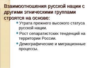 Взаимоотношения русской нации с другими этническими группами строятся на осно