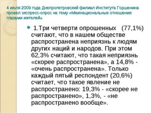 4 июля 2009 года Днепропетровский филиал Института Горшенина провел экспресс-
