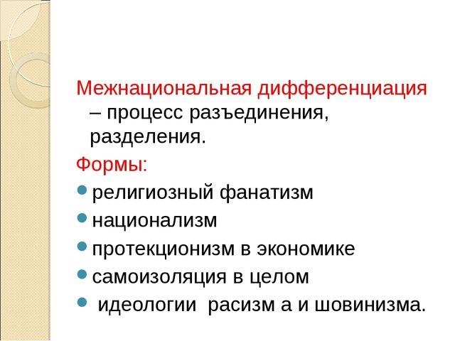 Межнациональная дифференциация – процесс разъединения, разделения. Формы: рел...