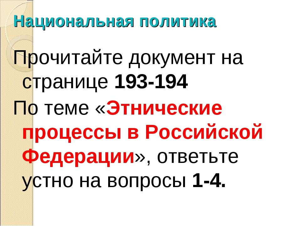 Национальная политика Прочитайте документ на странице 193-194 По теме «Этниче...
