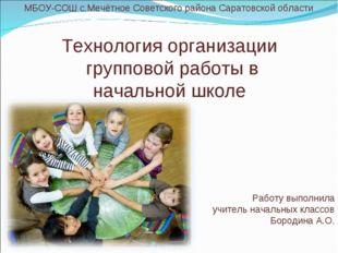 Технология организации групповой работы в начальной школе МБОУ-СОШ с.Мечётное
