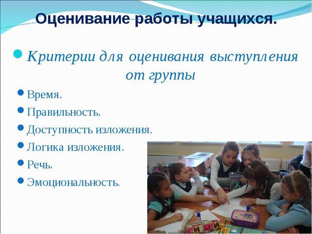 Оценивание работы учащихся. Критерии для оценивания выступления от группы Вре...