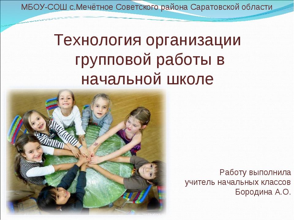 Технология организации групповой работы в начальной школе МБОУ-СОШ с.Мечётное...