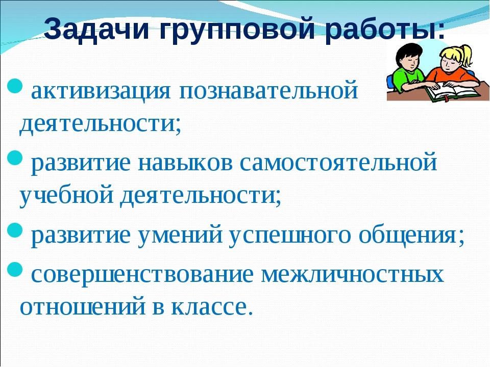 Задачи групповой работы: активизация познавательной деятельности; развитие н...